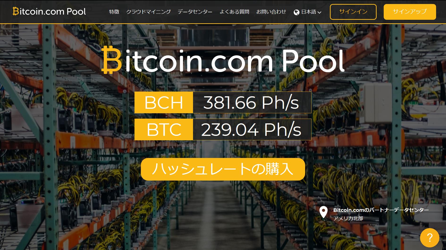 bitcoin com pool かそ通